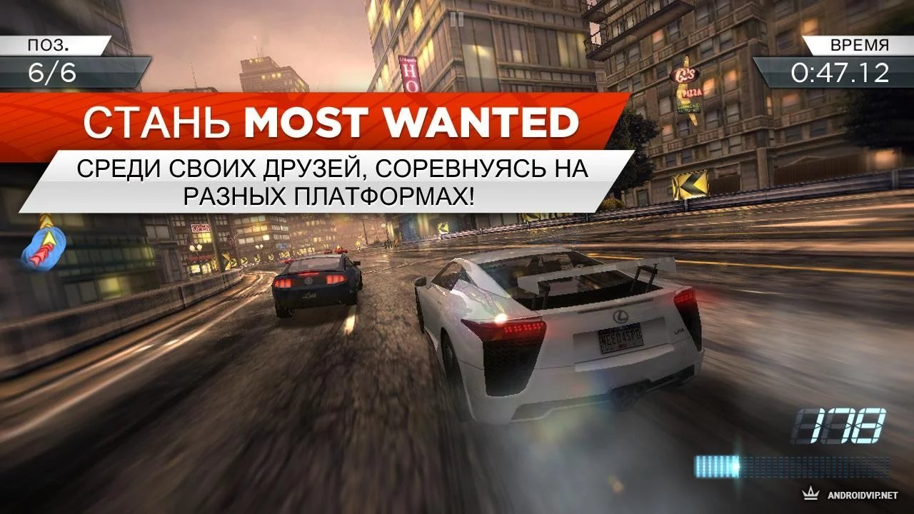Скачать Need for Speed Most Wanted 1.3.128 на …