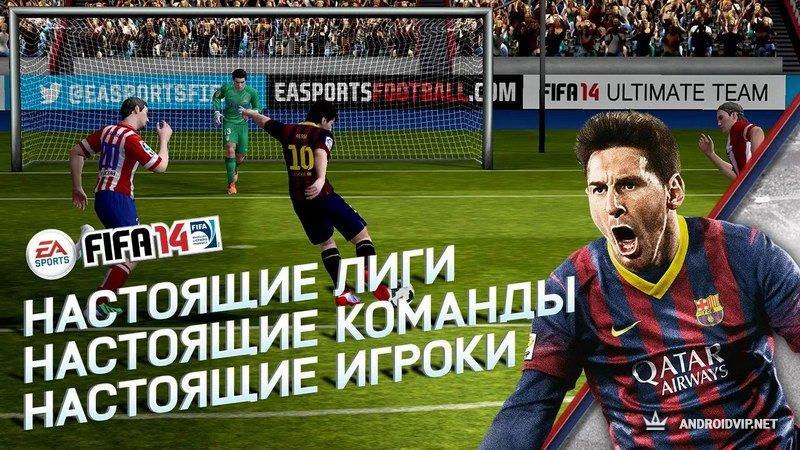 FIFA 14 ПРЯМАЯ ССЫЛКА