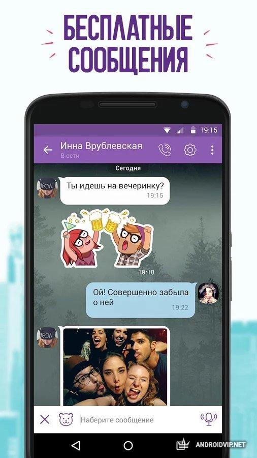 Программы viber для андроид скачать бесплатно