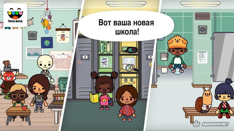 скачать бесплатно игру Toca School на андроид - фото 3