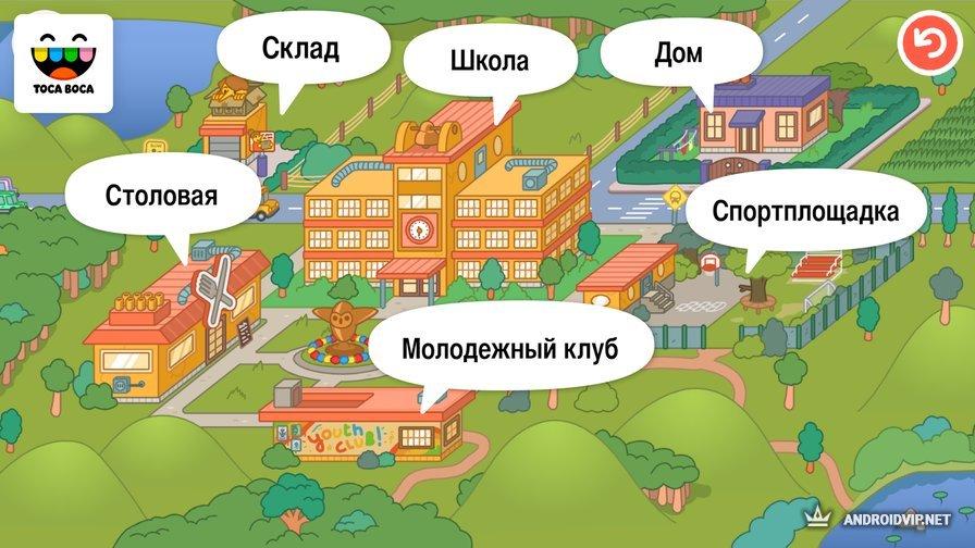 скачать бесплатно игру Toca School на андроид - фото 5