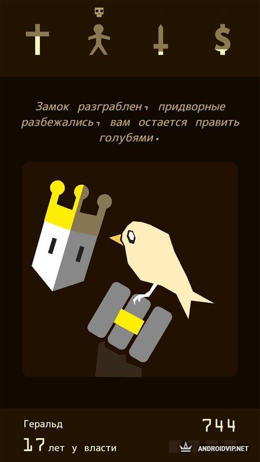 скачать игру Reigns на андроид бесплатно на русском - фото 10