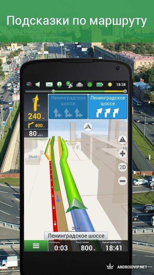 Новые карты навител 2016 на андроид скачать бесплатно