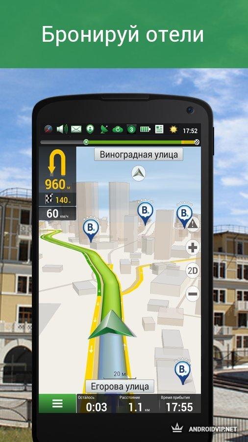 Скачать карты европы для навигатора навител 2016 бесплатно