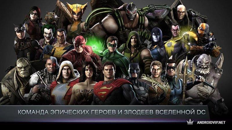 Скачать Injustice: Gods Among Us на Андроид - …