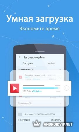 UC Browser - браузер UC