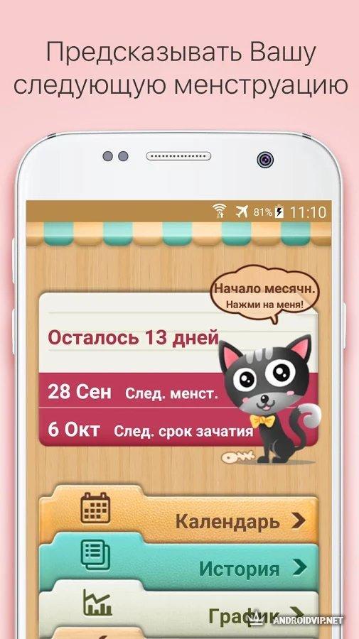 Приложение женский календарь для андроид скачать