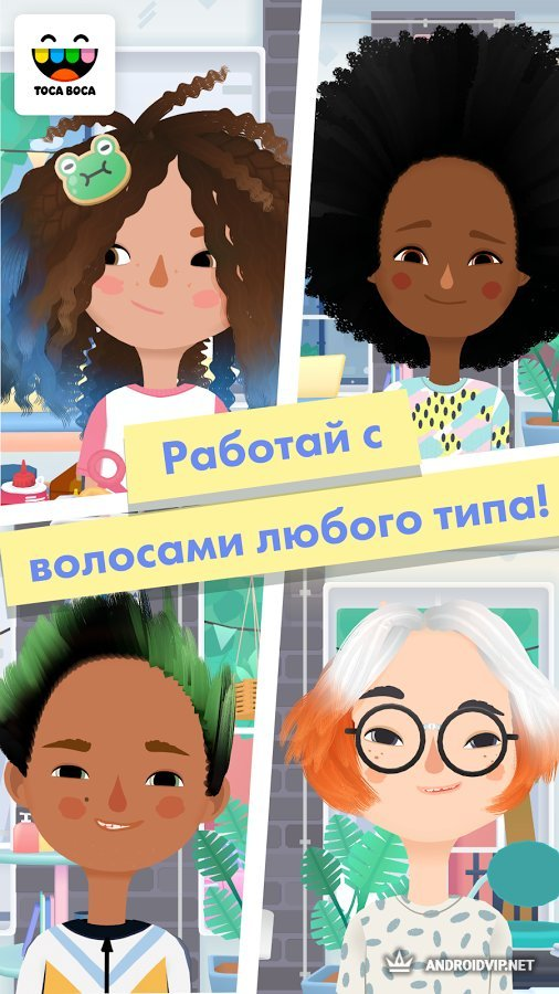Скачать Игру На Андроид Бесплатно Toca Hair Salon 3 - фото 2