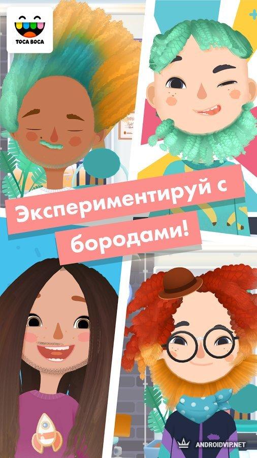 Скачать Игру На Андроид Бесплатно Toca Hair Salon 3 img-1