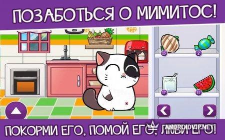 Кот Мимитос