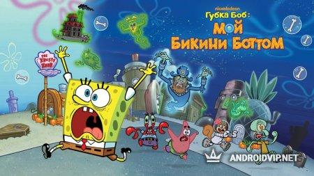 Губка Боб: Мой Бикини Боттом