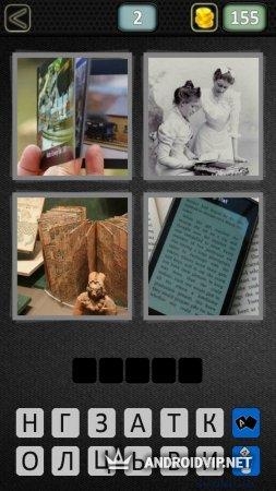 4 Фотки 1 Слово: Классика
