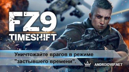 FZ9: Сдвиг времени