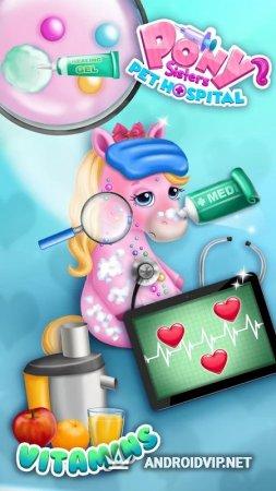 Пони: Больница для животных