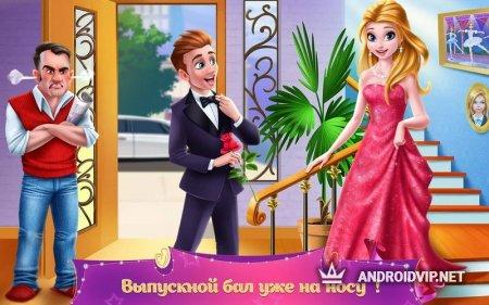 Королева бала: Танцы и любовь