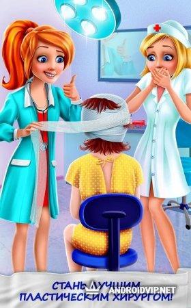 Симулятор Пластический хирург