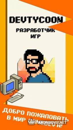 DevTycoon - Разработчик игр