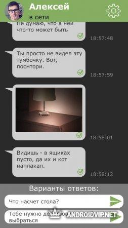 Отель Молчание