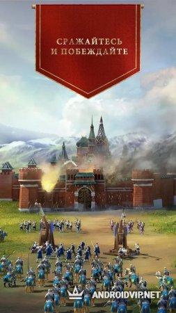 Марш Империй: Война Царей