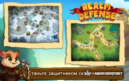 Realm Defense: Fun Tower Game