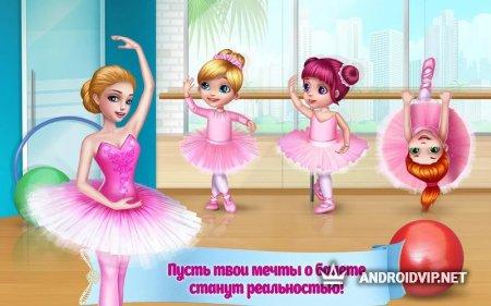 Красавица Балерина