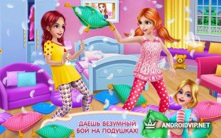Пижамная вечеринка – Веселимся