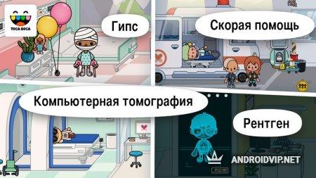 Toca Life: Hospital