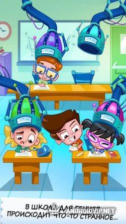 Мошенник Том 3 - Школа гениев
