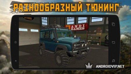 Dirt On Tires 2: Village