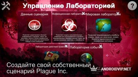 Редактор сценариев Plague Inc.