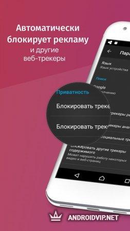 Firefox Focus: Приватный браузер