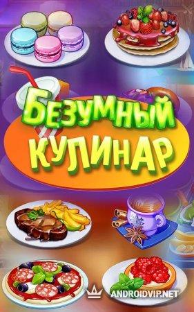 Безумный кулинар - веселая вкусная игра в ресторан
