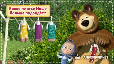 Маша и Медведь Игры для Девочек: Уборка в Доме