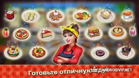 Food Truck Chef: Повар на колесах