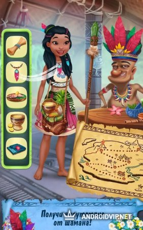 Принцесса острова – Волшебные приключения