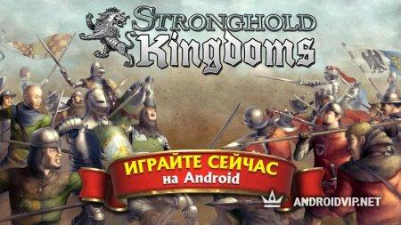 Stronghold Kingdoms: Феодальная Война