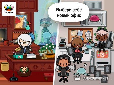 Жизнь Тока: Офис