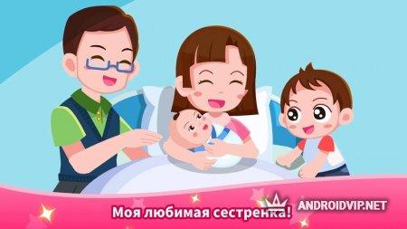 Рождение Ребенка - Обучающая Игра Для Детей