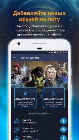 Battle.net от Blizzard