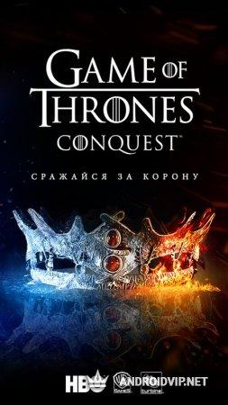 Игра престолов: Conquest
