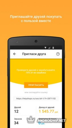 LetyShops — покупки с кэшбэком