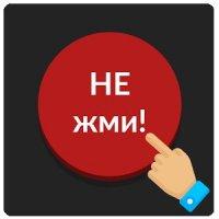 Красная кнопка: не советую нажимать на меня