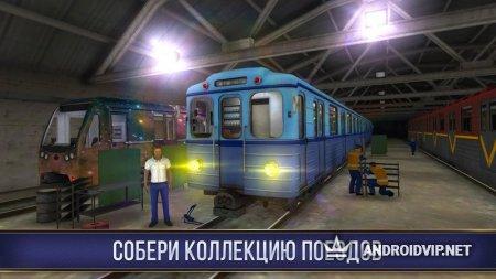 Симулятор Метро 3D