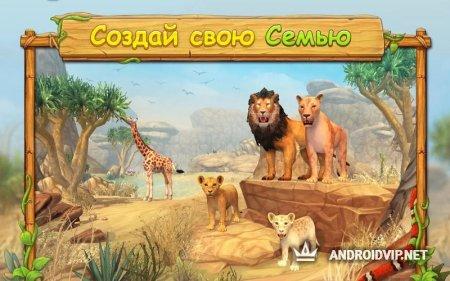 Симулятор Семьи Льва Онлайн