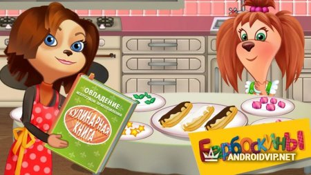 Барбоскины: Готовка Еды для Девочек
