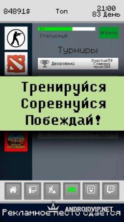Стань киберспортсменом - симулятор геймера