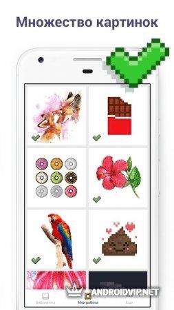 Pixel Art - Раскраска по номерам