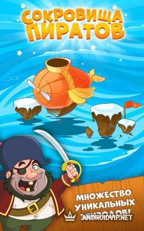 Сокровища Пиратов - Три в Ряд