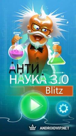 Анти – Наука 3.0 Blitz
