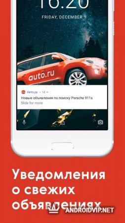 Приложение Авто.ру